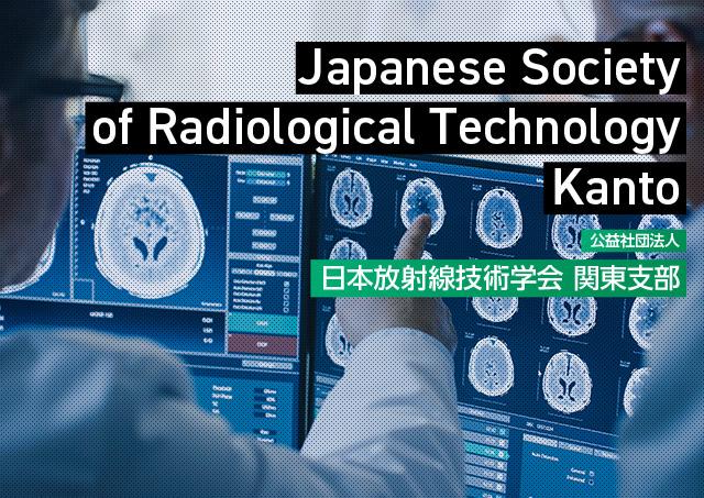 公益社団法人 日本放射線技術学会 関東支部
